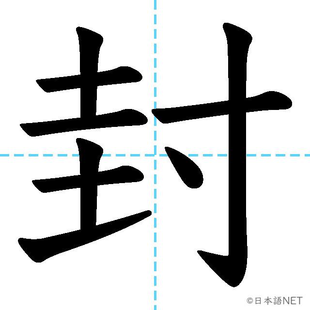 【JLPT N2 Kanji】封