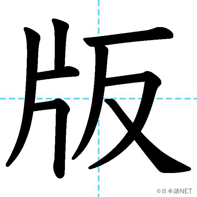 【JLPT N2 Kanji】版
