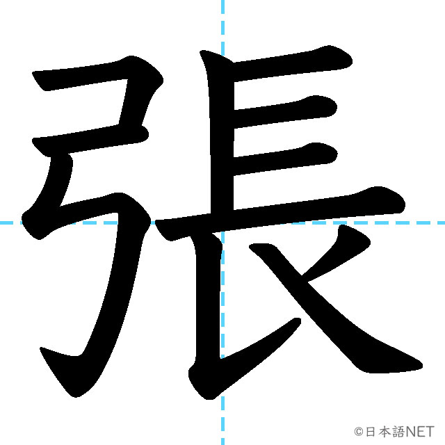 【JLPT N2 Kanji】張