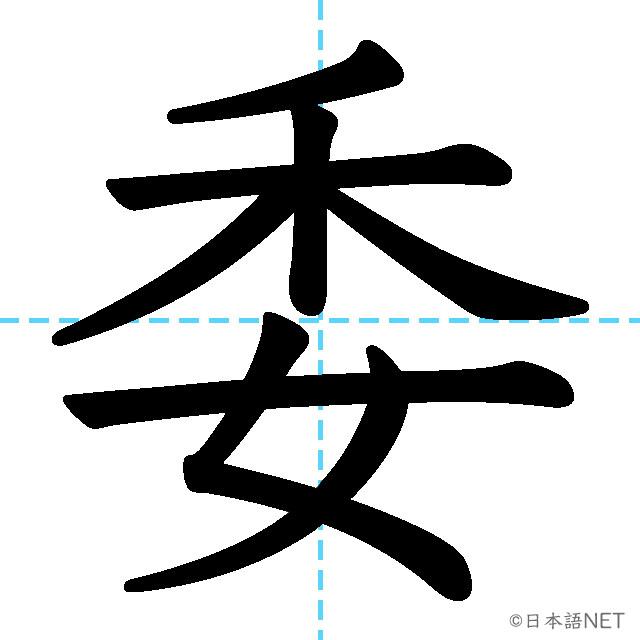 【JLPT N2 Kanji】委