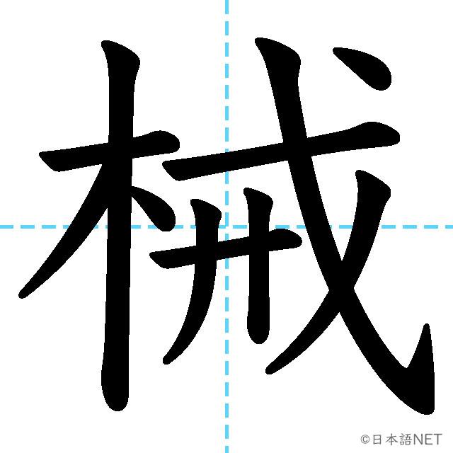 【JLPT N2 Kanji】械