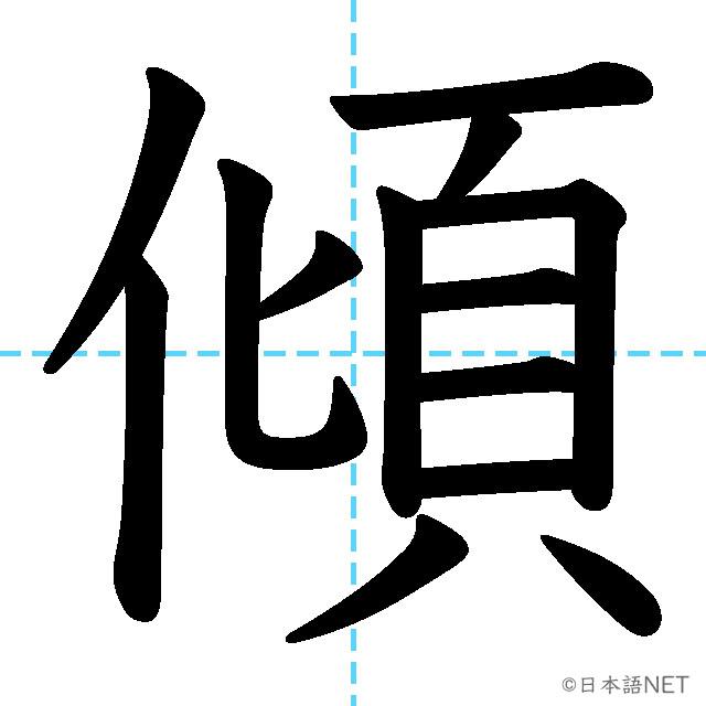 【JLPT N2 Kanji】傾