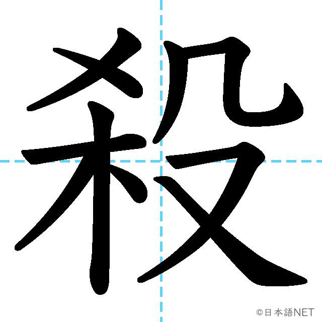 【JLPT N2 Kanji】殺