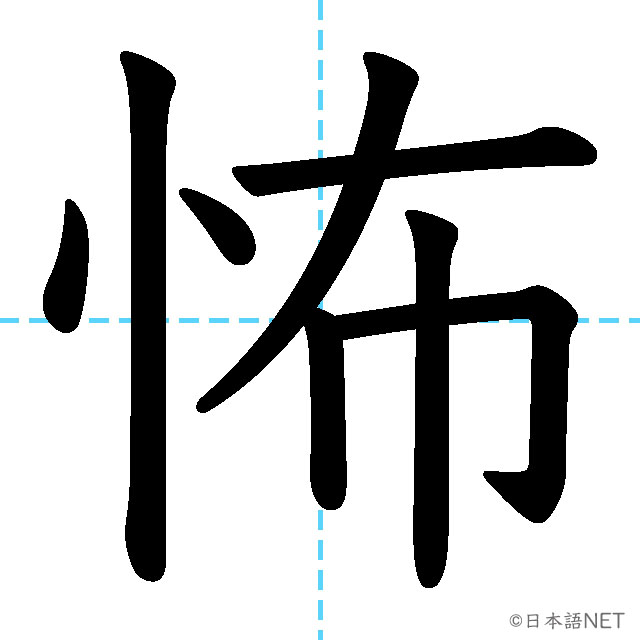 【JLPT N2 Kanji】怖