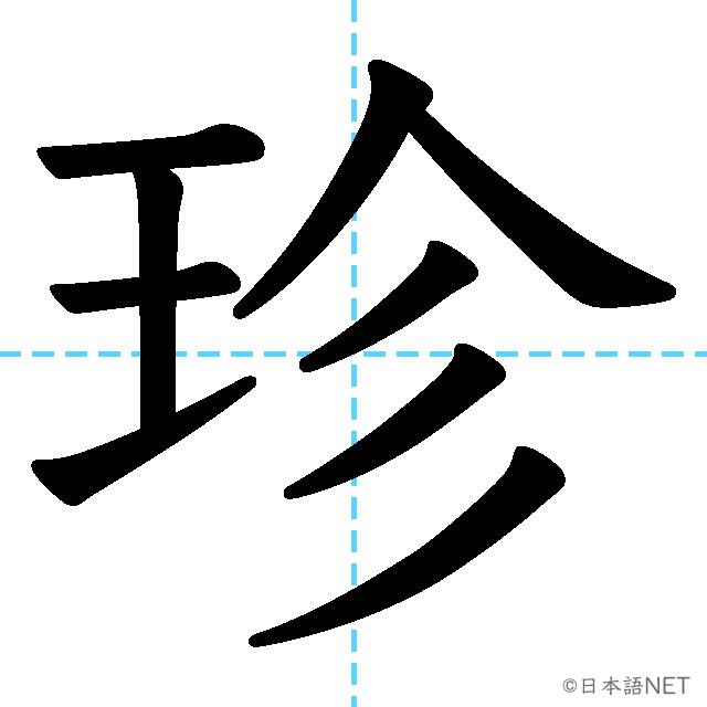 【JLPT N2 Kanji】珍