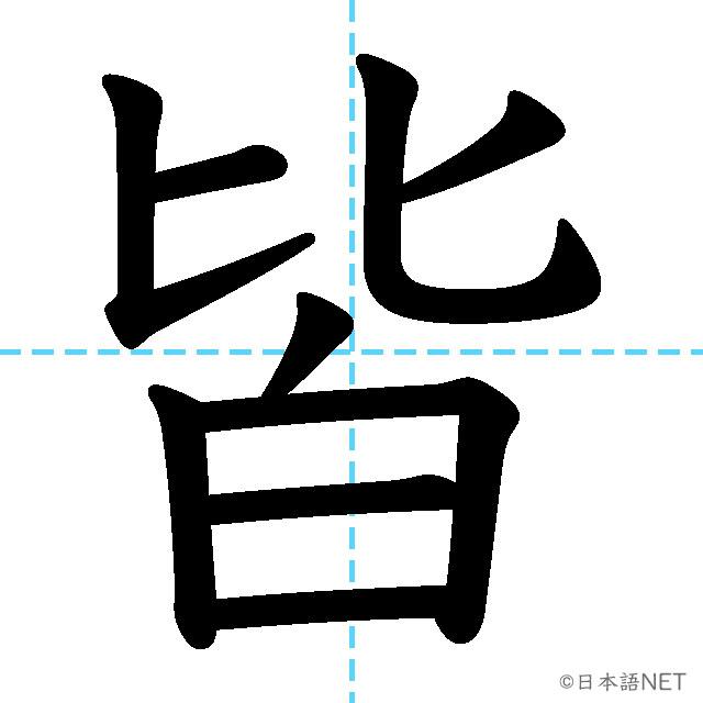 【JLPT N2 Kanji】皆