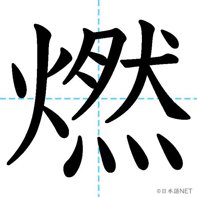 【JLPT N2 Kanji】燃