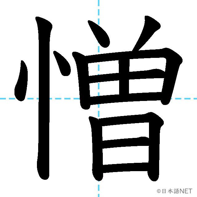 【JLPT N2 Kanji】憎