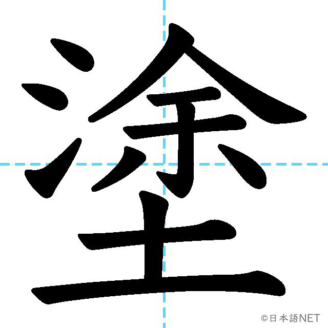 【JLPT N2 Kanji】塗