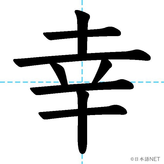 【JLPT N2 Kanji】幸