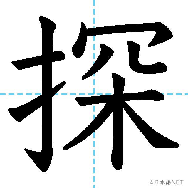 【JLPT N2 Kanji】探