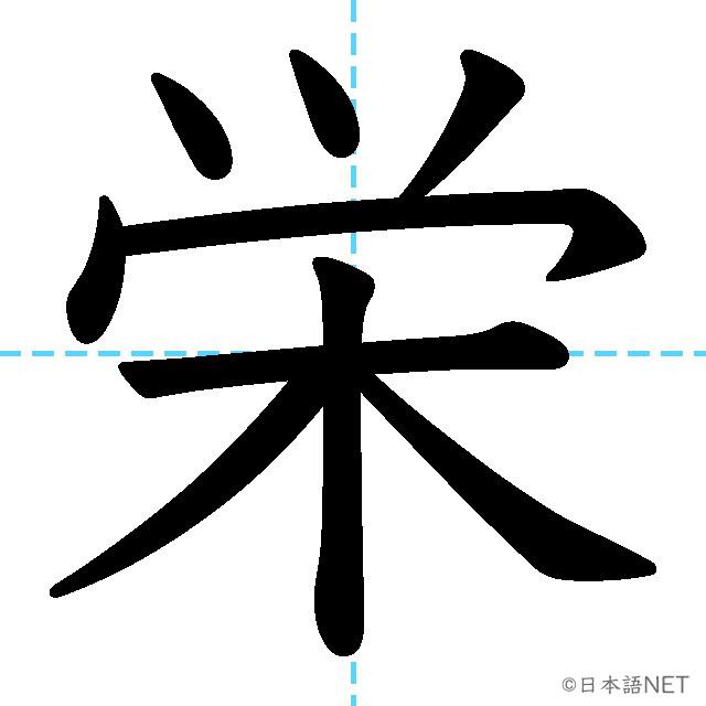 【JLPT N2 Kanji】栄