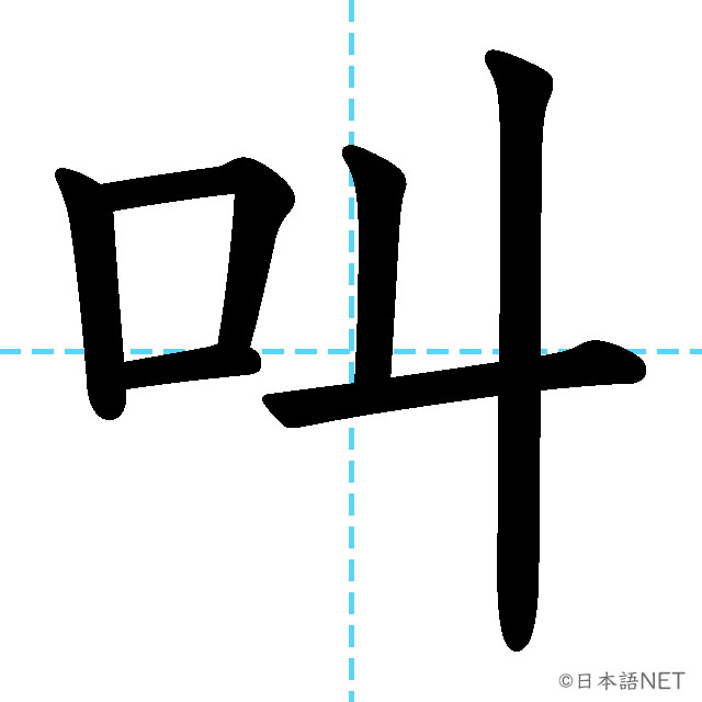 【JLPT N2 Kanji】叫