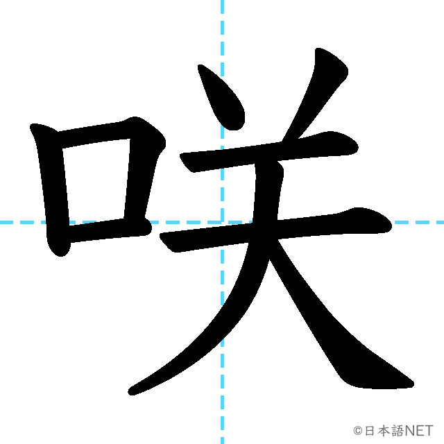 【JLPT N2 Kanji】咲