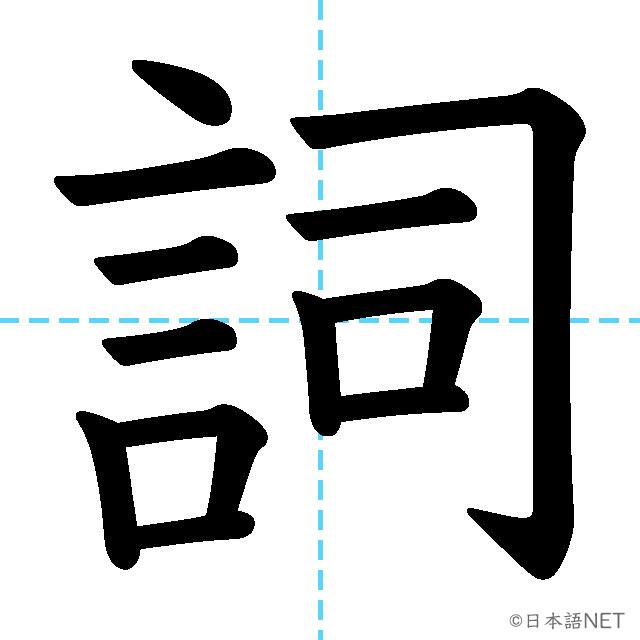【JLPT N2 Kanji】詞