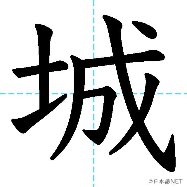 【JLPT N2 Kanji】城