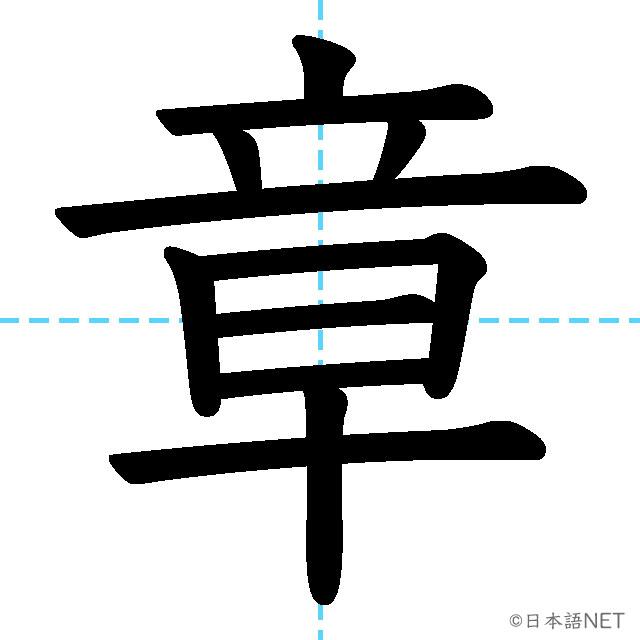 【JLPT N2 Kanji】章