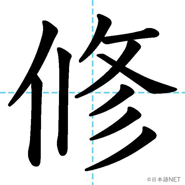 【JLPT N2 Kanji】修