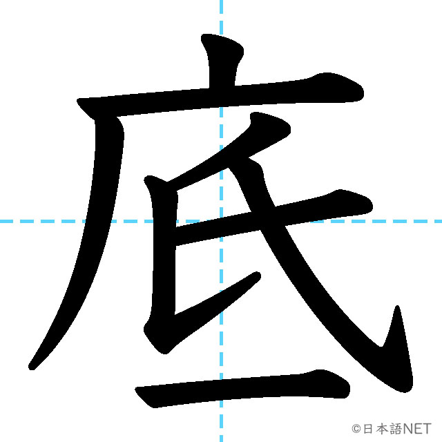 【JLPT N2 Kanji】底