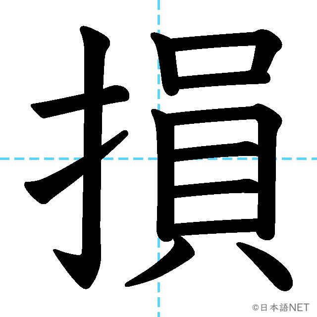 【JLPT N2 Kanji】損