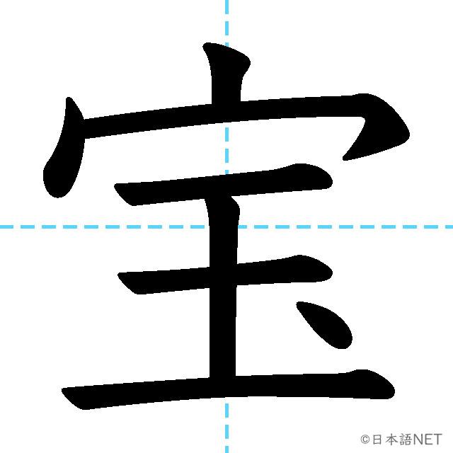 【JLPT N2 Kanji】宝