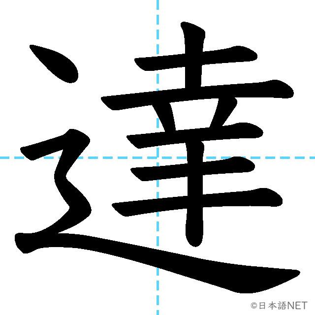 【JLPT N2 Kanji】達