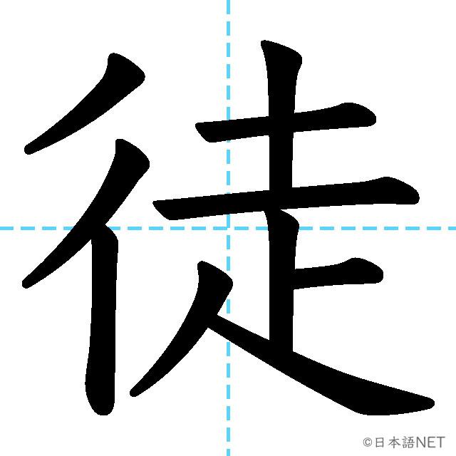 【JLPT N2 Kanji】徒