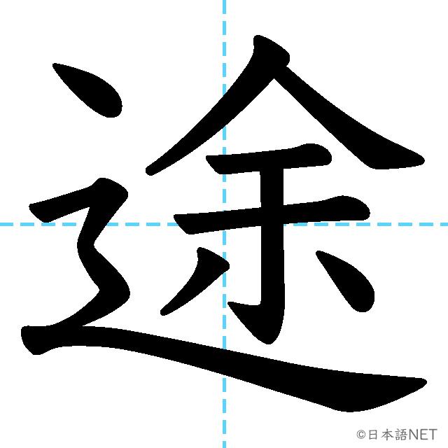 【JLPT N2 Kanji】途