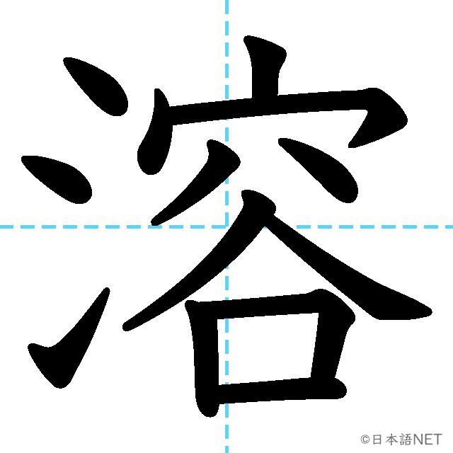 【JLPT N2 Kanji】溶