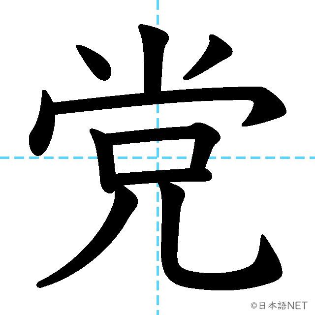 【JLPT N2 Kanji】党