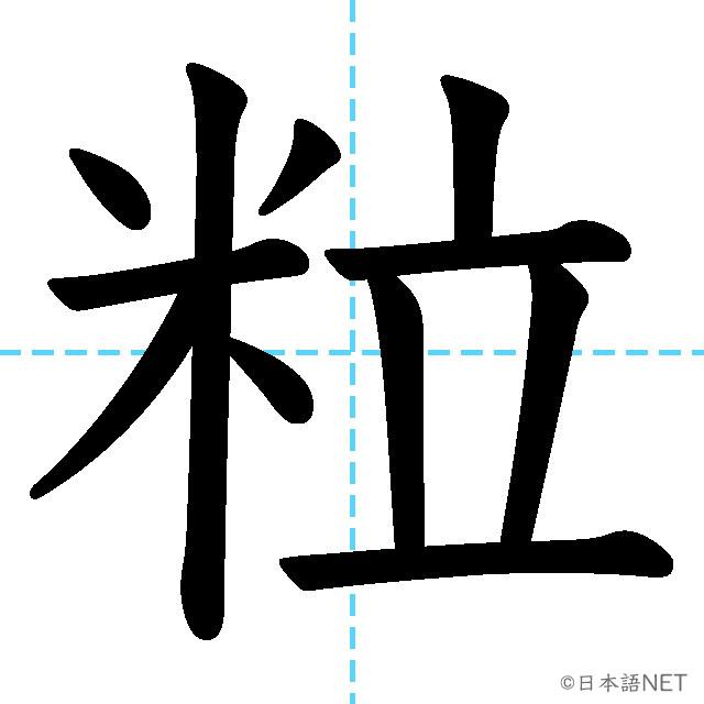 【JLPT N2 Kanji】粒