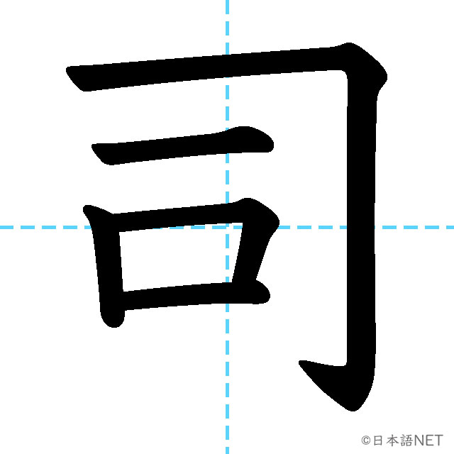 【JLPT N2 Kanji】司