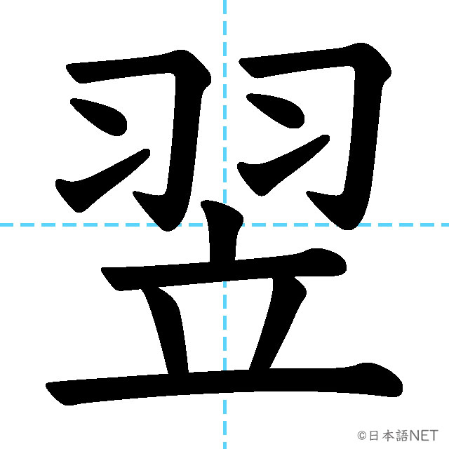 【JLPT N2 Kanji】翌