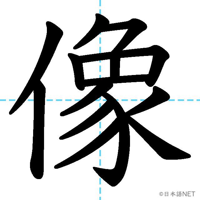 【JLPT N2 Kanji】像