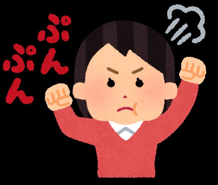 【Japanese Onomatopoeia】PUN-PUN / ぷんぷん / プンプン