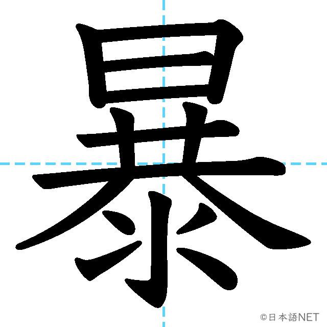 【JLPT N2 Kanji】暴