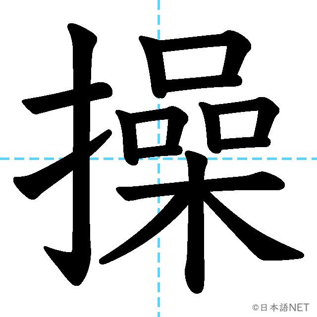 【JLPT N2 Kanji】操