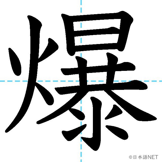 【JLPT N2 Kanji】爆