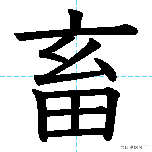【JLPT N2 Kanji】畜