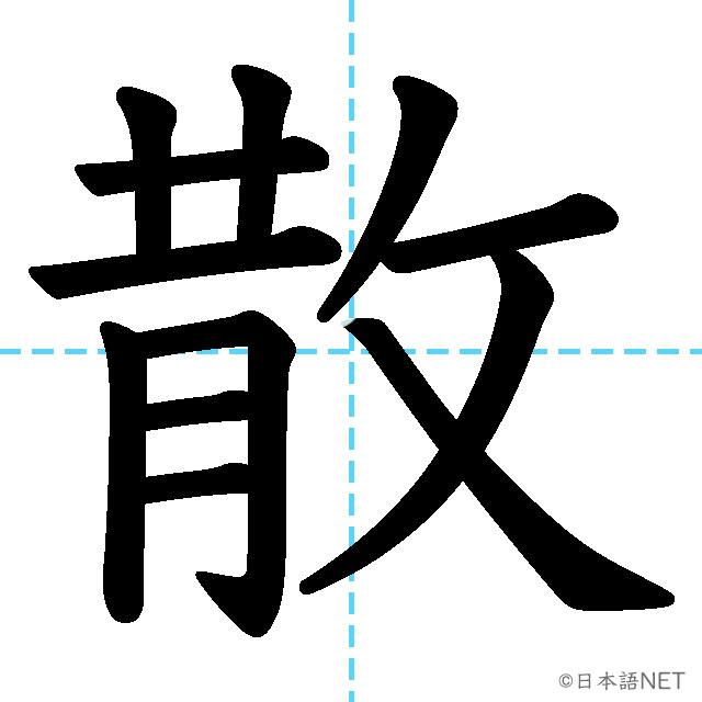 【JLPT N2 Kanji】散