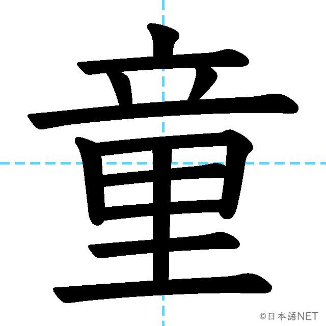 【JLPT N2 Kanji】童