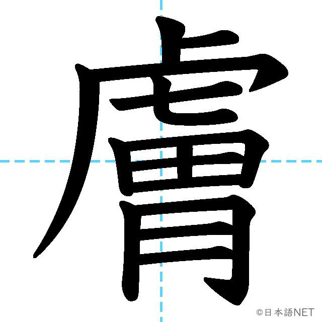 【JLPT N2 Kanji】膚
