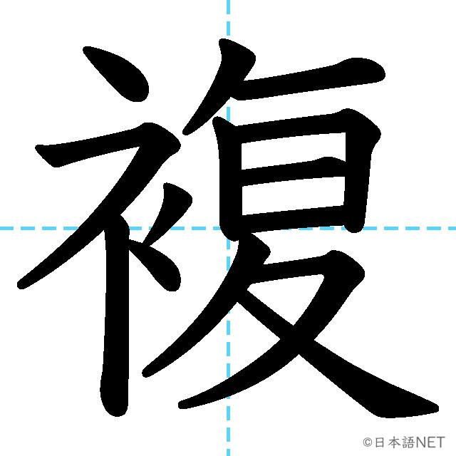 【JLPT N2 Kanji】複