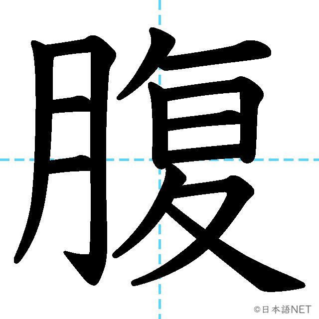 【JLPT N2 Kanji】腹