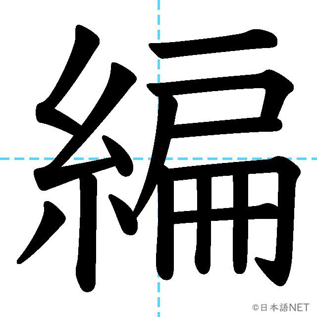 【JLPT N2 Kanji】編
