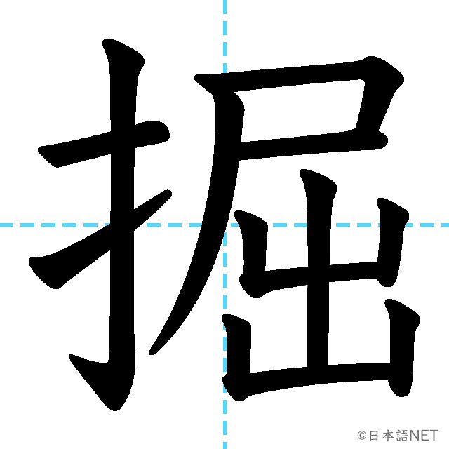 【JLPT N2 Kanji】掘