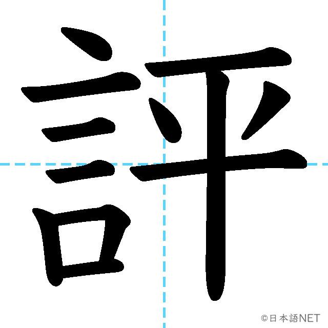 【JLPT N2 Kanji】評