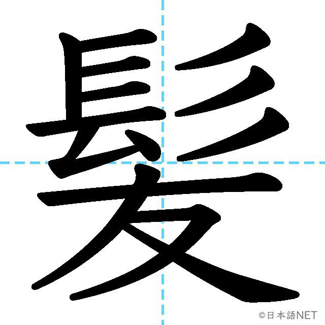 【JLPT N2 Kanji】髪
