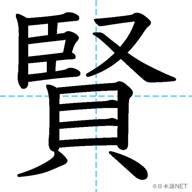 【JLPT N2 Kanji】賢