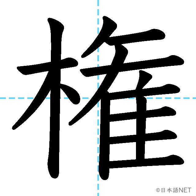 【JLPT N2 Kanji】権
